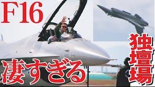 凄すぎる米軍F16ぶっ飛びアクロ飛行に拍手喝采!岐阜基地航空祭2016