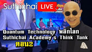 Quantum Technology พลิกโลก Suthichai Academy's Think Tank ตอน2 : Suthichai live 25/02/2563