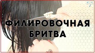 Правильная филировка волос бритвой / Филировочная бритва / Бесплатный Видео- урок