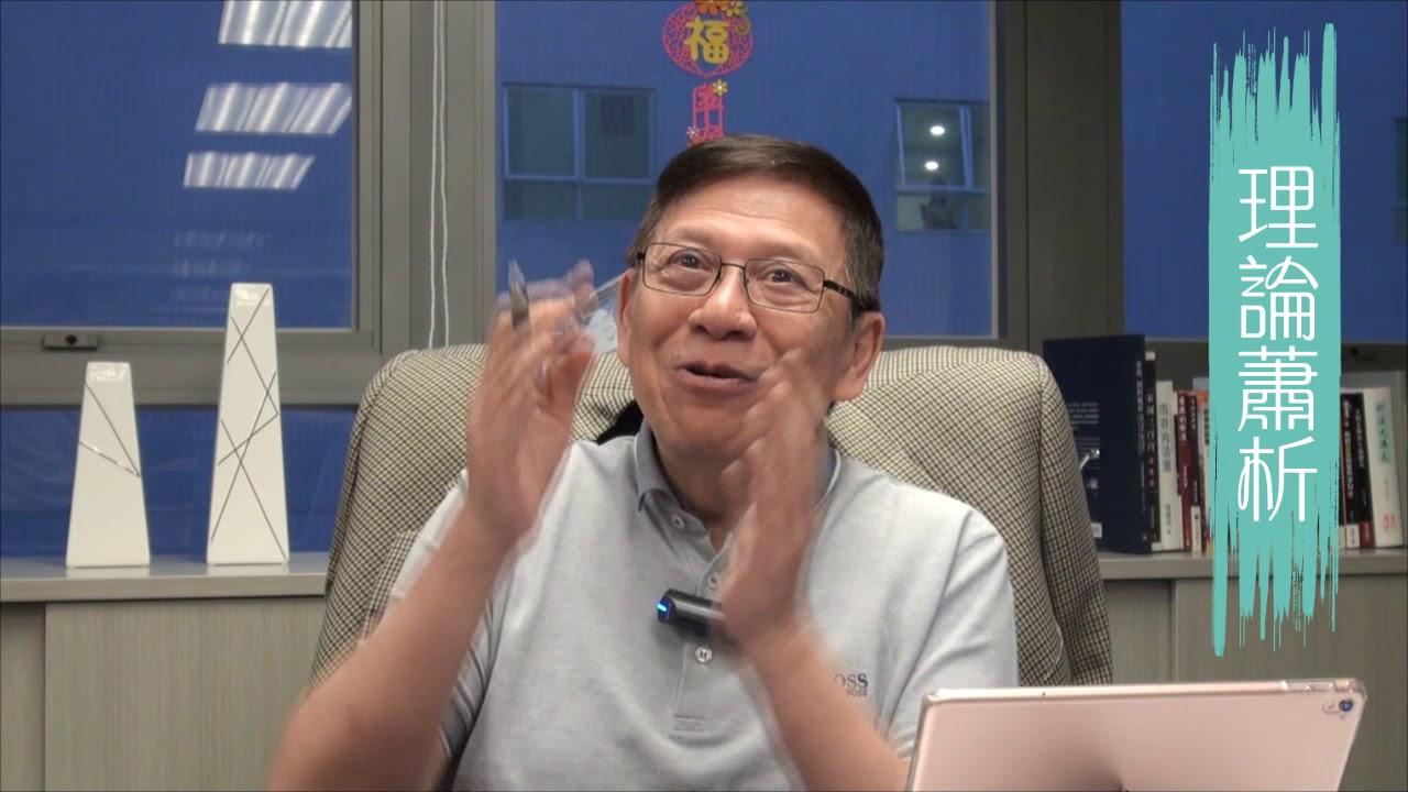陶傑唔識「說項依劉」 從文學典故示範批判思維〈蕭若元:理論蕭析〉2018-04-30 - YouTube