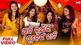 Aaji Kuaanra Punei | କୁମାର ପୂର୍ଣ୍ଣିମା ଉପଲକ୍ଷେ ଏହି ସୁନ୍ଦର ଗୀତଟି | Pragyan,Amrita,Antara,Sanchita
