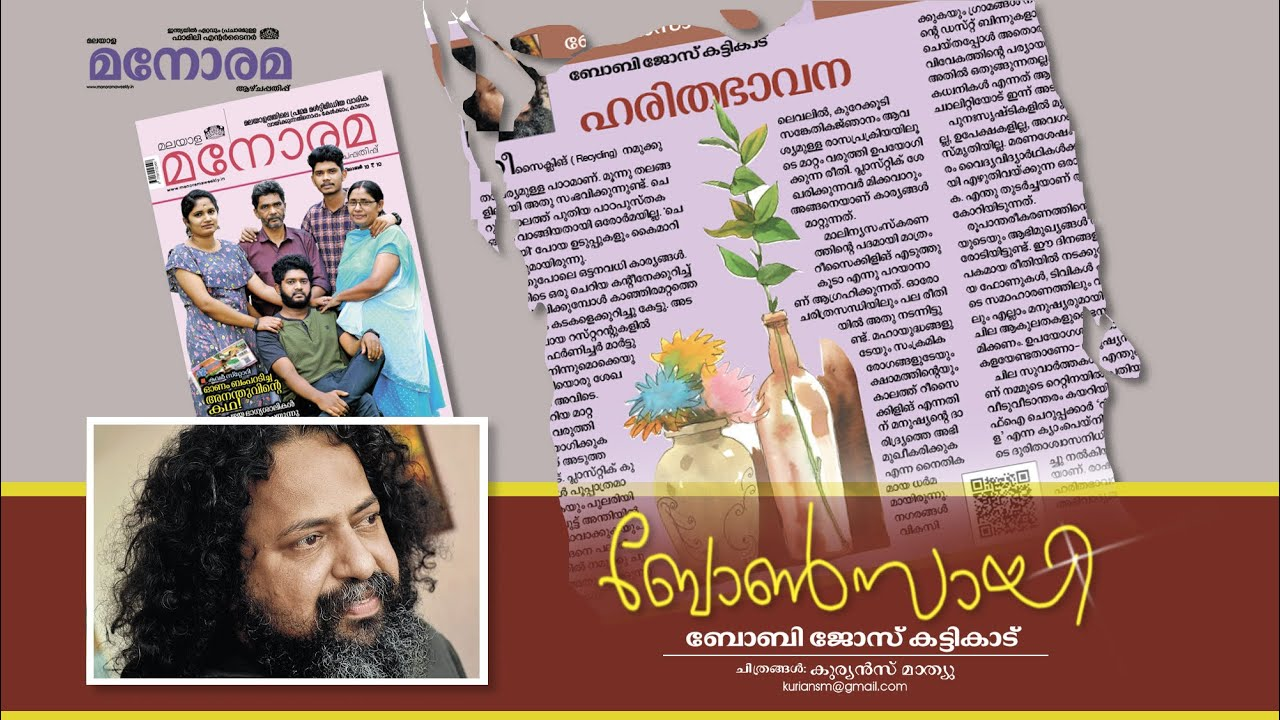 Episode 07 | ബോൺസായി | Bonsai | ഹരിതഭാവന | Harithabhavana | Boby Jose Kattikkadu