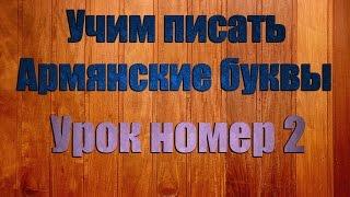 Уроки Армянского языка, Учим писать армянские буквы, Урок номер 2