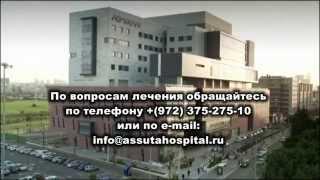 Лечение рака груди в Израиле(, 2014-12-14T10:55:08.000Z)