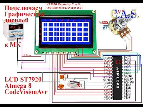 LCD ST7920 +Atmega8 + CodeVisionAvr, Подключаем графический дисплей к микроконтроллеру (от КАС)