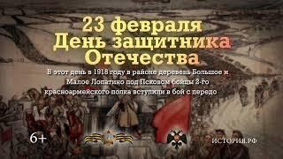 1 «Памятные даты военной истории» 23 февраля