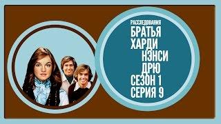 Hardy Boys Nancy Drew Mysteries S1xE09 english & russian subtitles(, 2014-09-22T09:44:30.000Z)