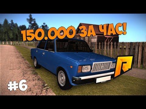 150.000 В ЧАС! - RADMIR RP!