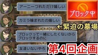 【人狼J実況152】第4回ブロックXを探せ!呉越同舟の墓場【9人村】