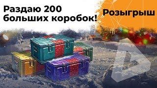 От души 200 больших коробок за косяки!