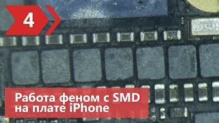Снятие SMD компонентов на плате iPhone феном - 3 способами.  Уроки пайки