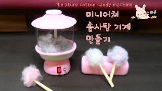 미니어쳐 솜사탕 기계 만들기   Miniature cotton candy machine ミニチュア
