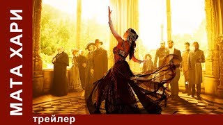 Мата Хари / Mata Hari. Трейлер.  Историческая Драма. StarMedia