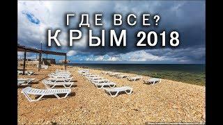 В Крыму 2018 Народу нет Видео. Украина не ожидала такого.