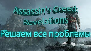 Assassin's Creed Revelations. Решение всех проблем пиратская версия!