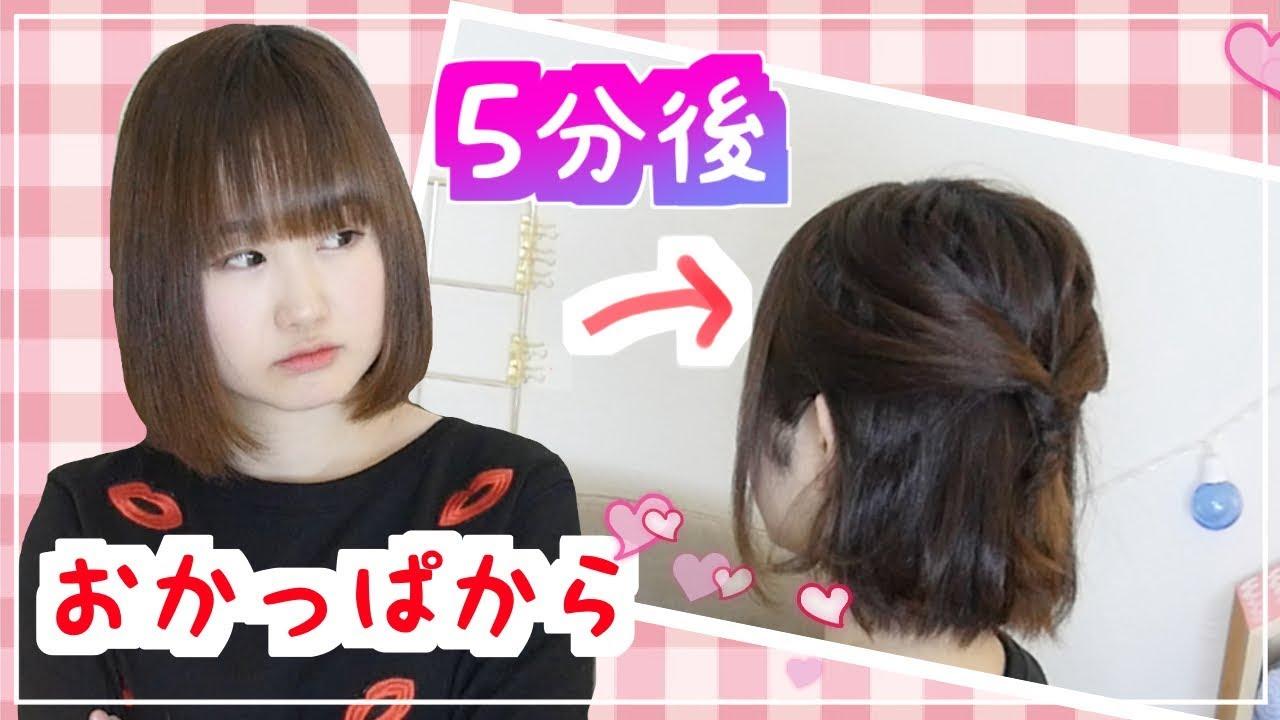 ヘア おかっぱ 小さくても女の子はオシャレが大好き!キッズ髪型・ヘアスタイル&キッズヘアアレンジ28選