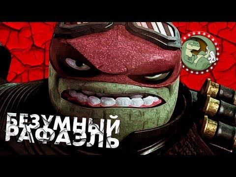 Новый мультфильм черепашки ниндзя 2016