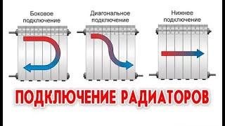 видео Алюминиевые радиаторы отопления схема подключения: боковая, диагональная, нижнея
