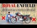 Royal enfield classic 350 disadvantage | problems | must see before buy | hindi