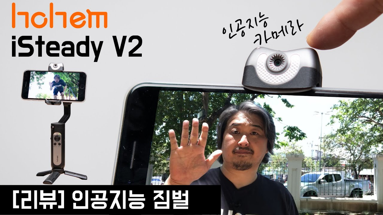 [리뷰] Hohem iSteady V2,  AI 인공지능 스마트폰 짐벌