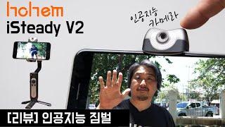 [리뷰] Hohem iSteady V2,  AI 인공지…