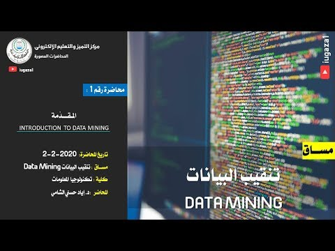 Lecture 1: Introduction To Data Mining
