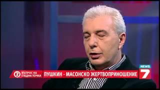 Въпрос на гледна точка - Пушкин - Масонско жертвоприношение