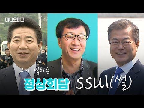 우리가 몰랐던 문재인·노무현 대통령과 정상회담 썰/ 비디오머그