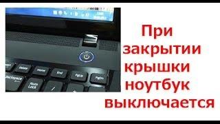 видео Действие при закрытии крышки ноутбука.