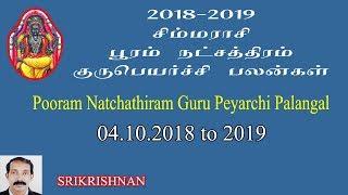 பூரம்  நட்சத்திர குரு பெயர்ச்சி பலன்கள் 2018-2019   Pooram natchathira guru peyarchi 2018-19