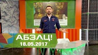 Абзац! Выпуск   18 05 2017