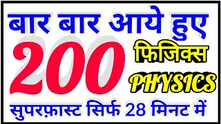 Science 200 one liners, general science top 200 questions, science in Hindi, physics 200 questions,