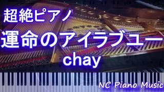 【超絶ピアノ】 「運命のアイラブユー」 chay 【フル full】