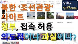 정부, 북한정부 운영 '조선관광'사이트 접속 허용!
