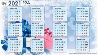 Календарь на апрель 2021 года