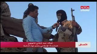 الجيش يستعيد مواقع في جبل الصحن والتخالف يدمر صاروخا باليستيا في سحار بصعدة| الرائد عبدالغني النويهي