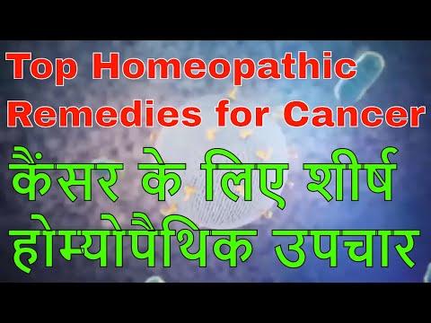कैंसर के लिए शीर्ष होम्योपैथिक उपचार, Top Homeopathic Remedies for Cancer, tumor