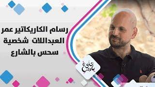 رسام الكاريكاتير عمر العبداللات - شخصية سحس بالشارع