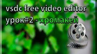 Как сделать хромакей в VSDC VIDEO EDITOR