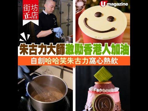 【#街坊正店】朱古力大師激勵香港人加油 自創哈哈笑朱古力窩心熱飲