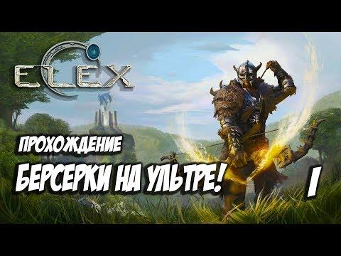 ELEX - Прохождение