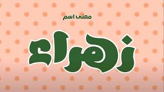 معنى اسم زهراء و صفات حاملة اسم Zahra Youtube