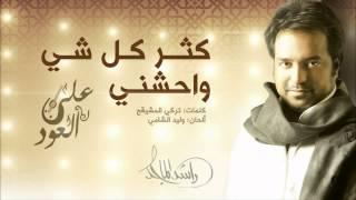 راشد الماجد - كثر كل شي واحشني (على العود) | 2015