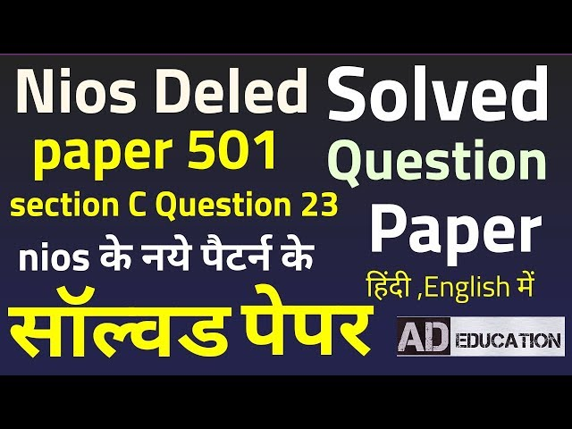 Nios Deled Solved Paper 501 section C Question 23 ???? ?????? ?????? ???? ?????? 23