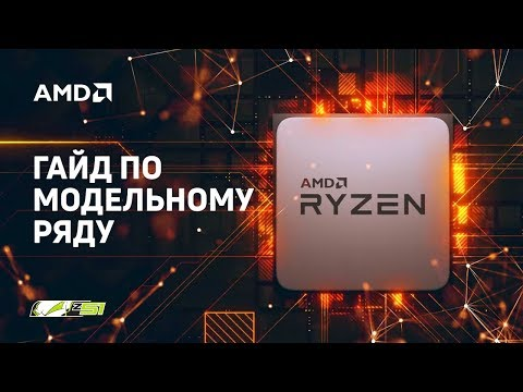 Краткий гайд по модельному ряду процессоров AMD Ryzen