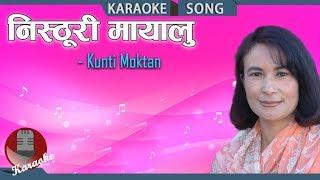 Nisthuri Mayalu - Kunti Moktan || Nepali Karaoke