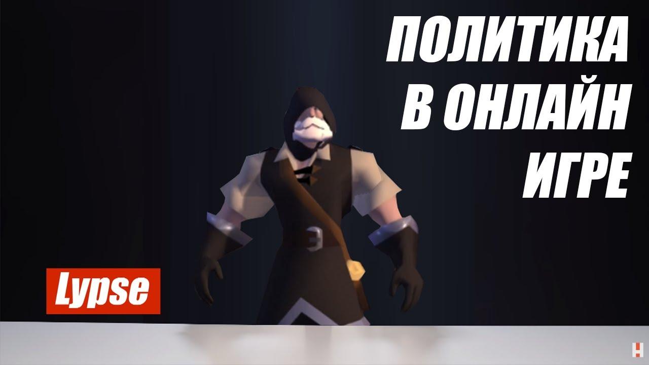 Политика в онлайн-игре Альбион Онлайн