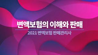 2021 변액보험 판매관리사 KeyNote 01