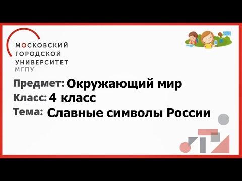 4 класс. Окружающий мир. Славные символы России