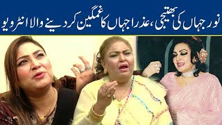 Exclusive interview with Azra Jehan ( Noor Jehan's Niece) | Mehman-e-Khaas | Eid Special - Day 2